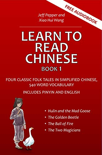 Learn to Read Chinese,  1 Four Classic Folk Tales in Simplified Chinese, 540 Word Vocabulary, includes Pinyin and English  Pepper, Jeff, Wang, Xiao Hui